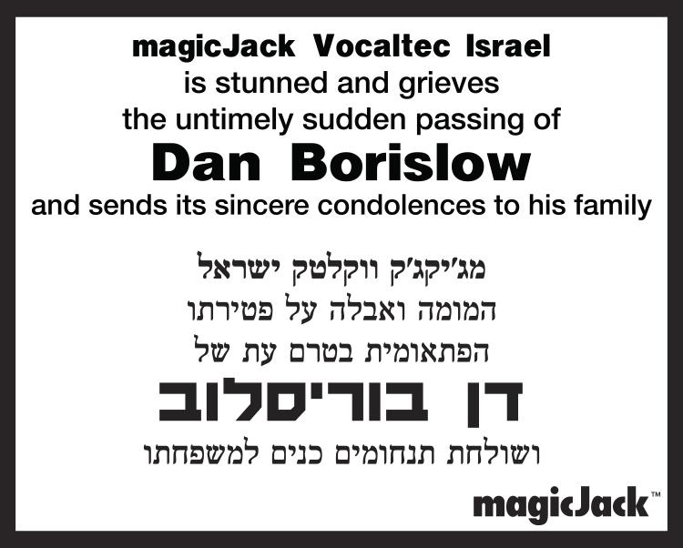 """דן בוריסלוב ז""""ל Dan Borislow"""