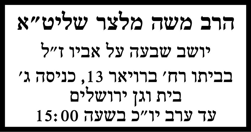 """אביו ז""""ל של הרב משה מלצר"""