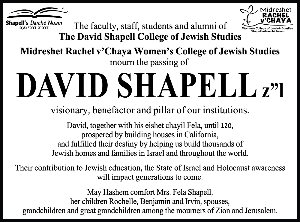 "DAVID SHAPELL z""l"