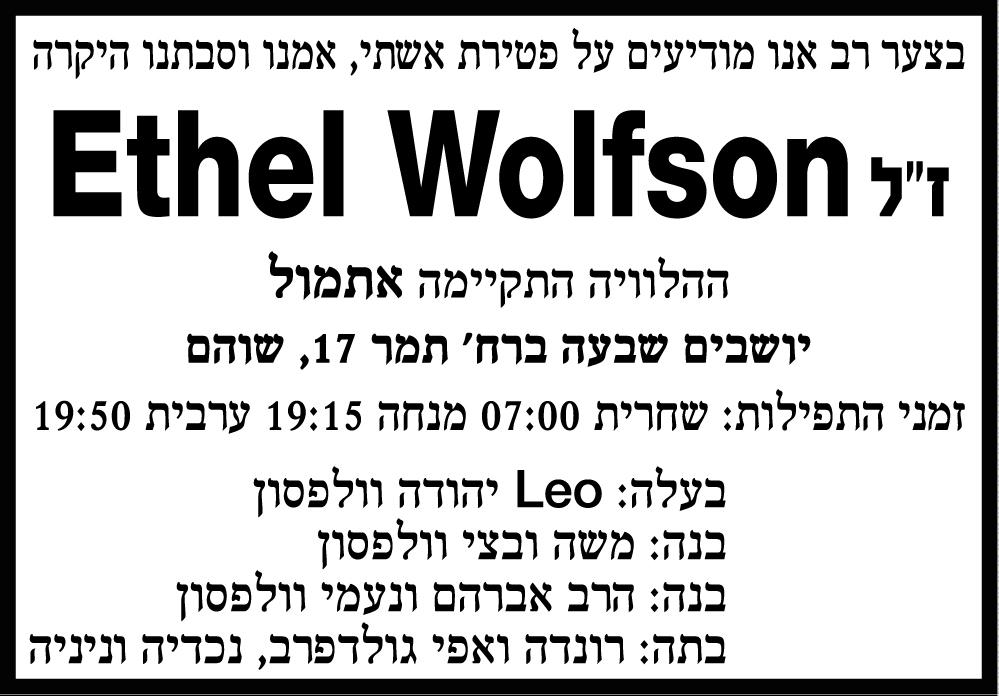 Ethel Wolfson