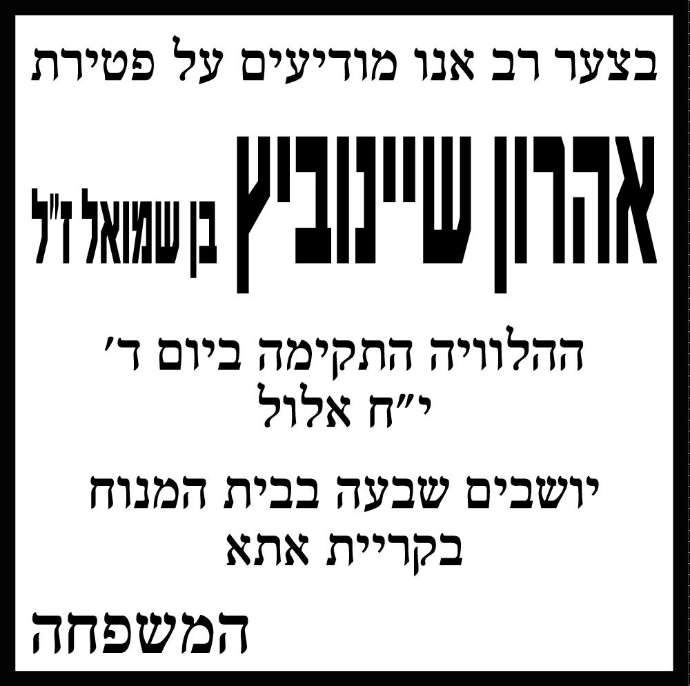 """אהרון שיינוביץ בן שמואל ז""""ל"""